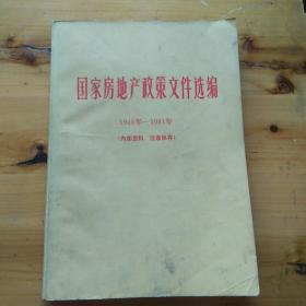 《房产通讯》增刊  国家房地产政策文件选编1948 -1981