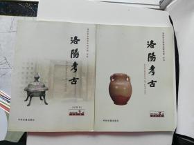 洛阳考古(第一辑)创刊号    洛阳考古(第二辑) 两册合售