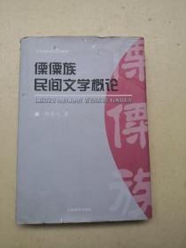 傈僳族民间文学概论(作者签名本)