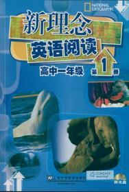 新理念英语阅读(高中1年级)(第1册)