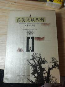 嵩岳文献丛刊.第四册