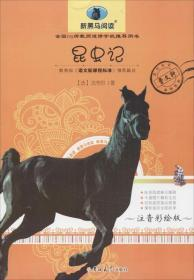 新黑马阅读:昆虫记(注音彩绘版)