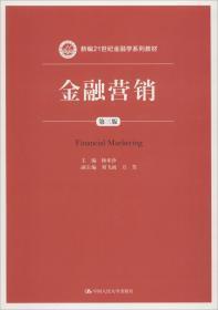 金融营销(第三版)(新编21世纪金融学系列教材)(新编21世纪金融学系列教材)