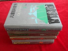 儿童百科全书   1——4册全