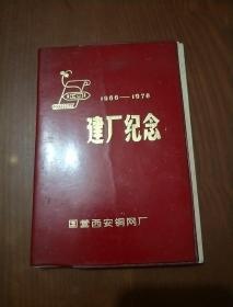 1966--1976 建厂纪念(日记本)