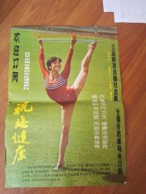 八十年代祝您健康征订海报(健美少年图片)