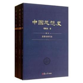 中国思想史 正版  葛兆光著  9787309090246