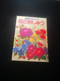 花の刺绣 图案书 日本原版
