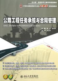 21世纪全国高职高专土建立体化系列规划教材:公路工程任务承揽与合同管理