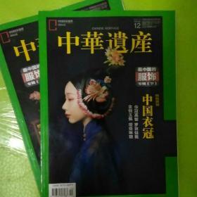 2017.11/12中华遗产 《最中国的服饰专辑》上下2册合售