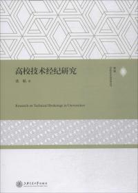 高校技术经纪研究 沈航 著 新华文轩网络书店 正版图书