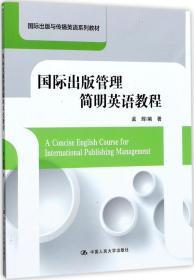 国际出版管理简明英语教程/国际出版与传播英语系列教材