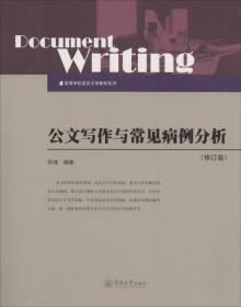公文写作与常见病例分析(修订版)/高等学校语言文学教材系列