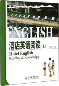 酒店英语阅读(上)/21世纪旅游英语系列教材