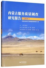 内蒙古服务质量调查研究报告(2018)