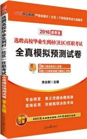 中公教育·2014选聘高校毕业生到村(社区)任职考试·全真模拟预测试卷(新版)