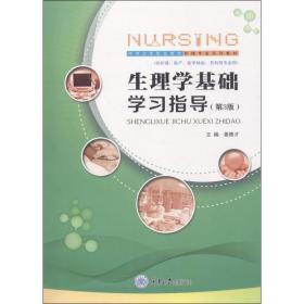 生理学基础学习指导(第3版)