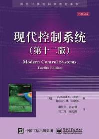 现代控制系统(第十二版)第12版  中文版