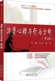 消费心理与行为分析(第2版)