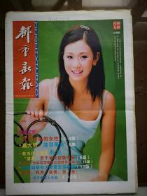 都市新报创刊号2002年有创刊词,彩铜版海报小杨阳,高大权,赵本山,雪村,我为什么袭击赵薇,刘海洋事件