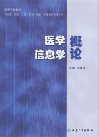 高等学校教材:医学信息学概论