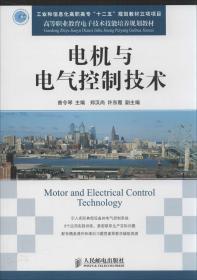 """电机与电气控制技术(工业和信息化高职高专""""十二五""""规划教材立项项目)"""