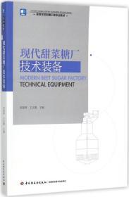 现代甜菜糖厂技术装备(高等学校制糖工程专业教材)