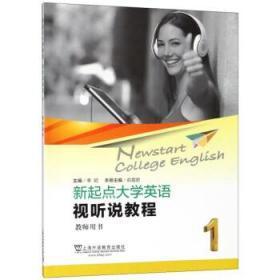 新起点大学英语(视听说教程1 教师用书) 正版 俞霞君,李颖  9787544653626