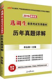 历年真题详解 李永新 主编 著作 新华文轩网络书店 正版图书