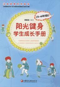 阳光健身学生成长手册(五至六年级)