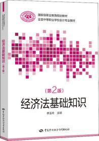经济法基础知识(第二版)