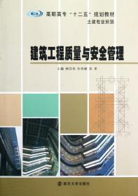 """高职高专""""十二五""""规划教材·土建专业系列:建筑工程质量与安全管理"""
