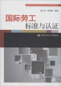 国际劳工标准与认证/高等学校劳动经济学与劳动关系系列教材