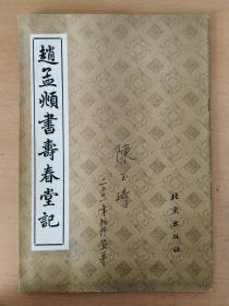 赵孟頫书寿春堂记