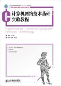 """计算机网络技术基础实验教程/工业和信息化普通高等教育""""十二五""""规划教材"""