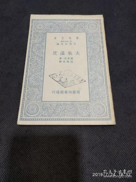 涓�����搴�锛�澶ф�娓╁害锛�1935骞�1��1�版���寰风炕璇�浣���锛�