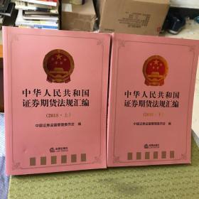 中华人民共和国证券期货法规汇编(2018·下)
