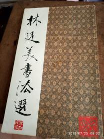 澄海书画名家书法集《林廷美书法选》签名本