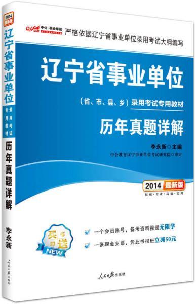 中公版·2014辽宁省事业单位录用考试专用教材:历年真题详解(新版)