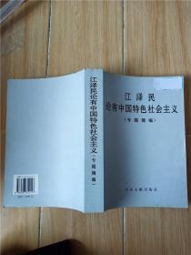 江泽民论有中国特色社会主义 专题摘编【封面有贴纸】