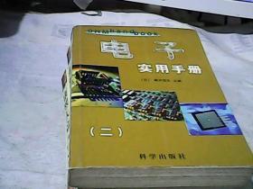 电子实用手册(二)