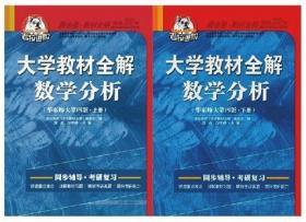 大学教材全解数学分析上下册华东师大第四4版习题答案详解辅导书