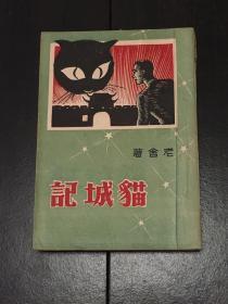 《猫城记》(老舍精品新文学)【民国35年版】难得好品