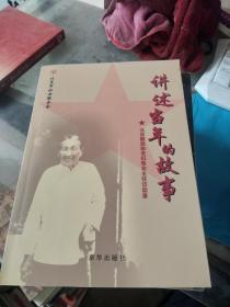 吕浩才书法作品集