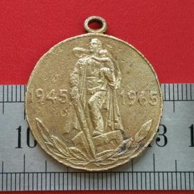 A0021旧铜俄罗斯前苏联奖章1945-1965人抱小孩铜牌铜章挂件吊坠珍收藏