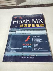 中文Flash MX��师钆嘤�教程。