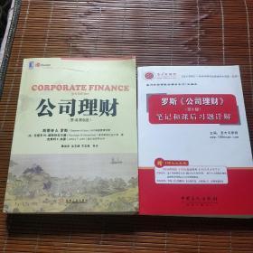 公司理财(原书第九版)+罗斯《公司理财》笔记和课后习题详解(第9版)