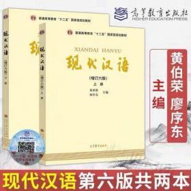 正版二手 现代汉语黄伯荣廖序东 第六版6版 上下册 共两本考研教