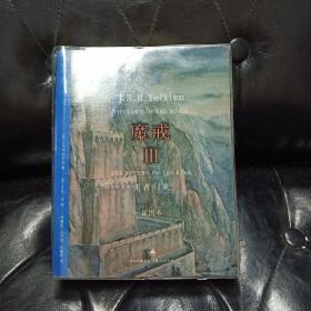 魔戒3王者归来:插图本 J.R.R.托尔金等 典藏版