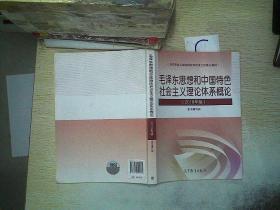 毛泽东思想和中国特色社会主义理论体系概论 (2018版)